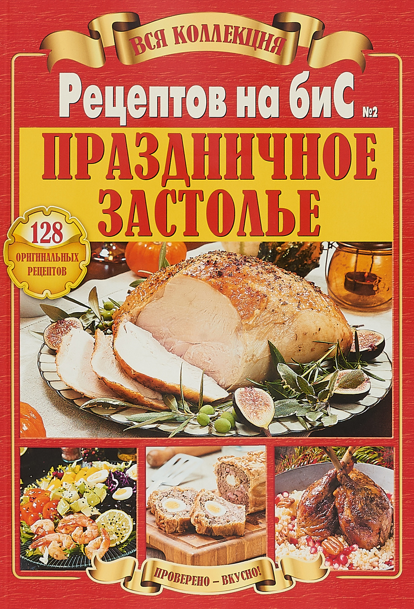 Праздничное застолье. Вся коллекция рецептов на бис №2 #1