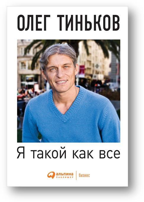 Я такой как все | Тиньков Олег Юрьевич #1