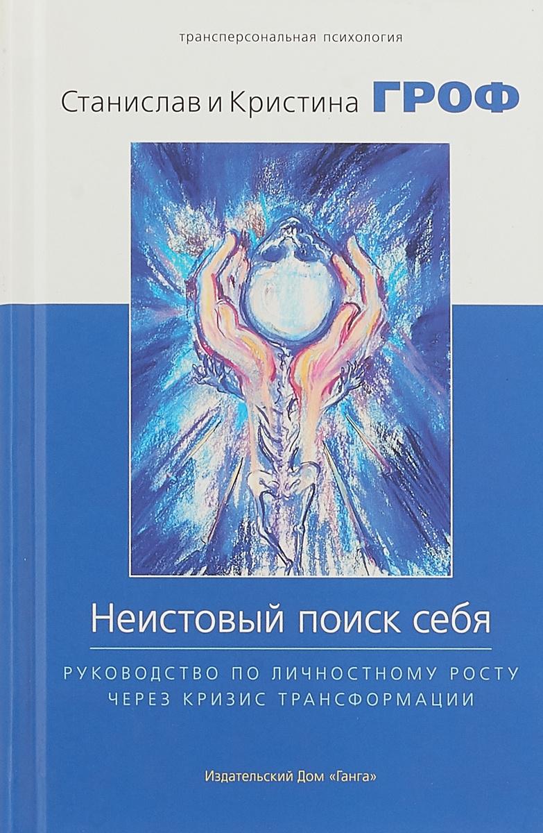 Неистовый поиск себя. Руководство по личностному росту через кризис трансформации | Гроф Кристина, Гроф #1