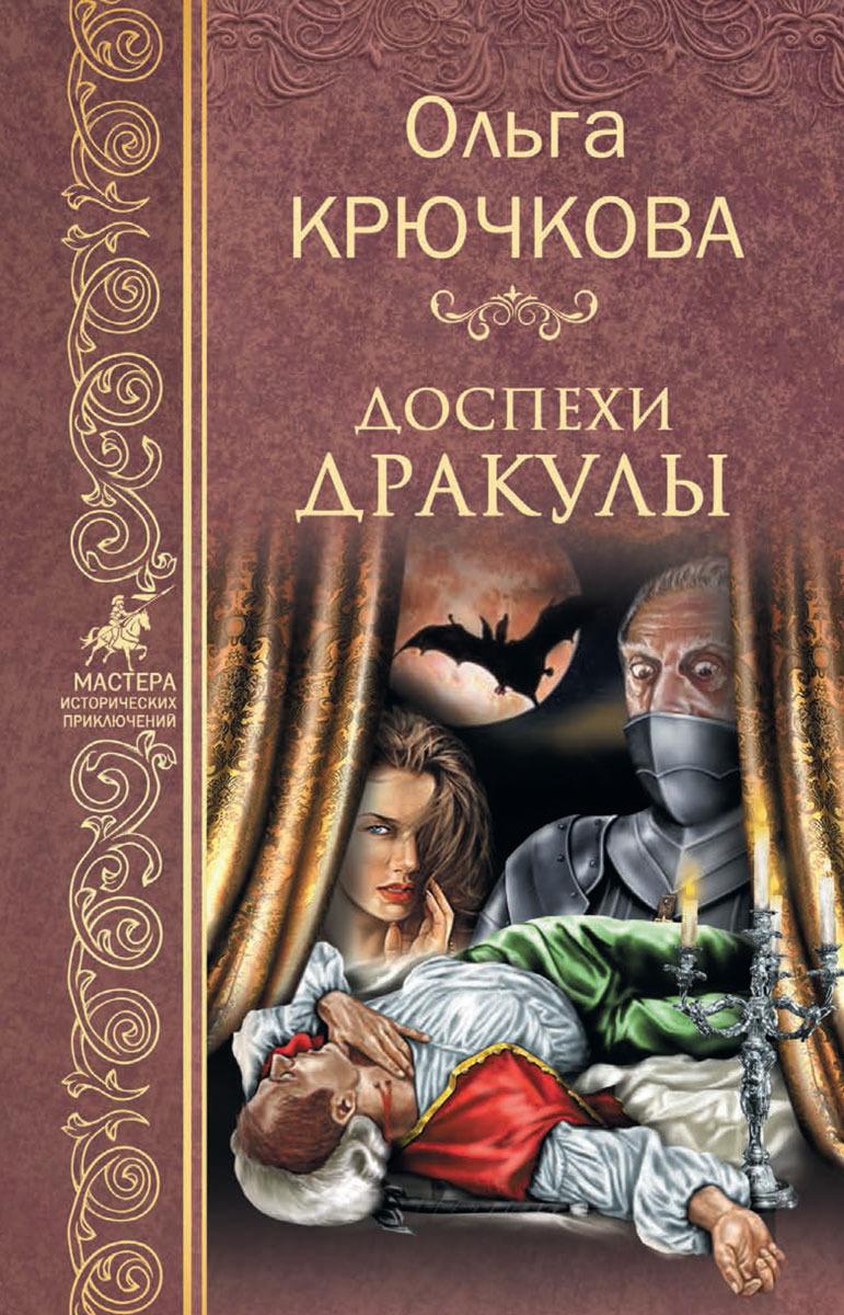 Доспехи Дракулы | Крючкова Ольга Евгеньевна #1