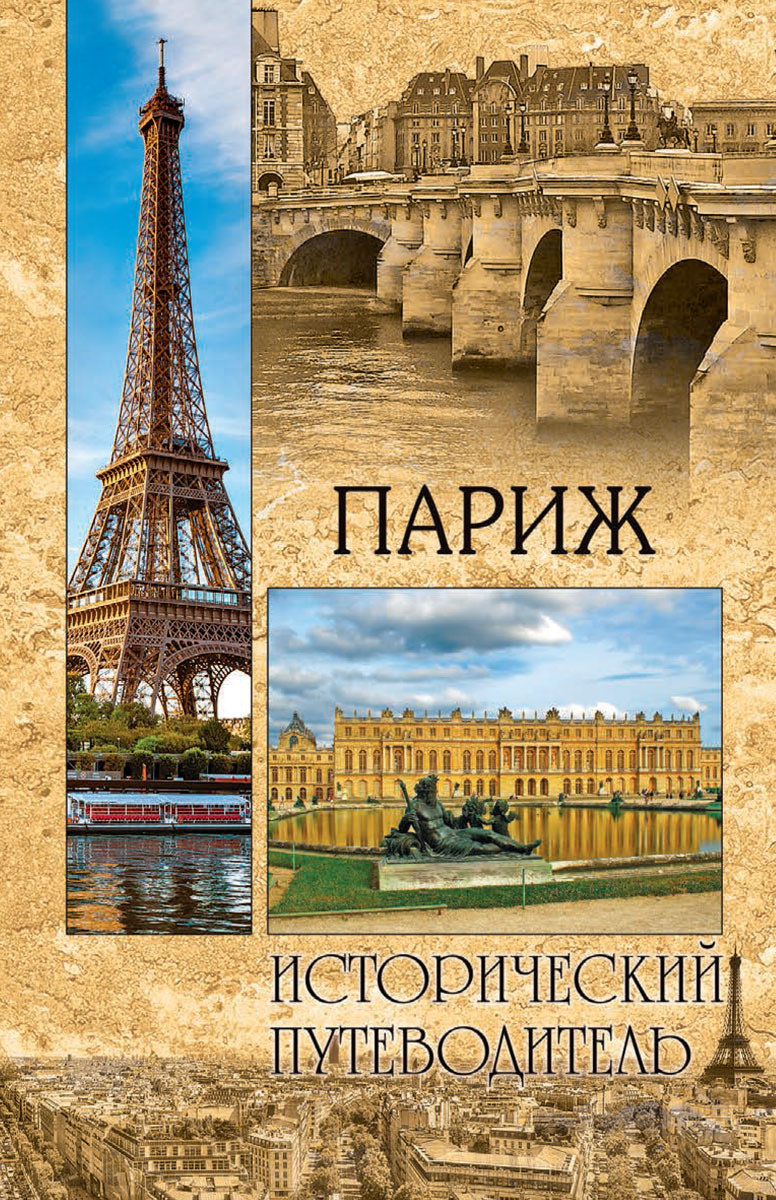 Париж   Прокофьева Елена Владимировна #1