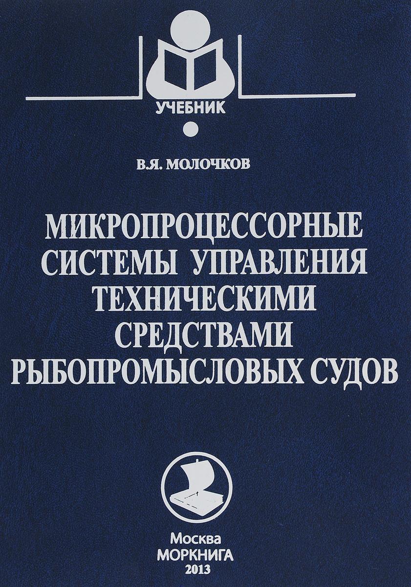Микропроцессорные системы управления техническими средствами рыбопромысловых судов. Учебник   Молочков #1