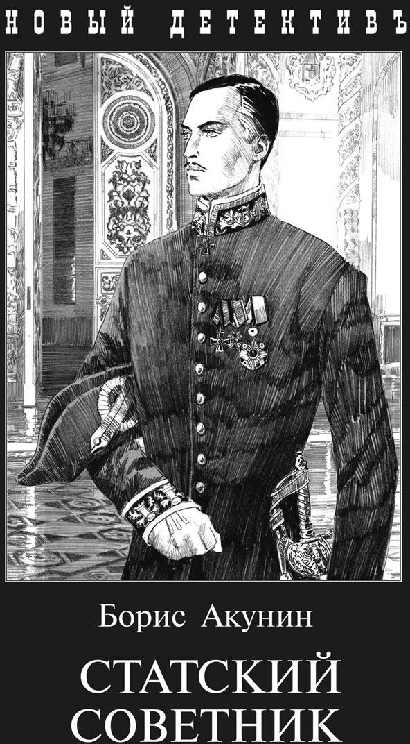Статский советник. С иллюстрациями Игоря Сакурова   Борис Акунин  #1