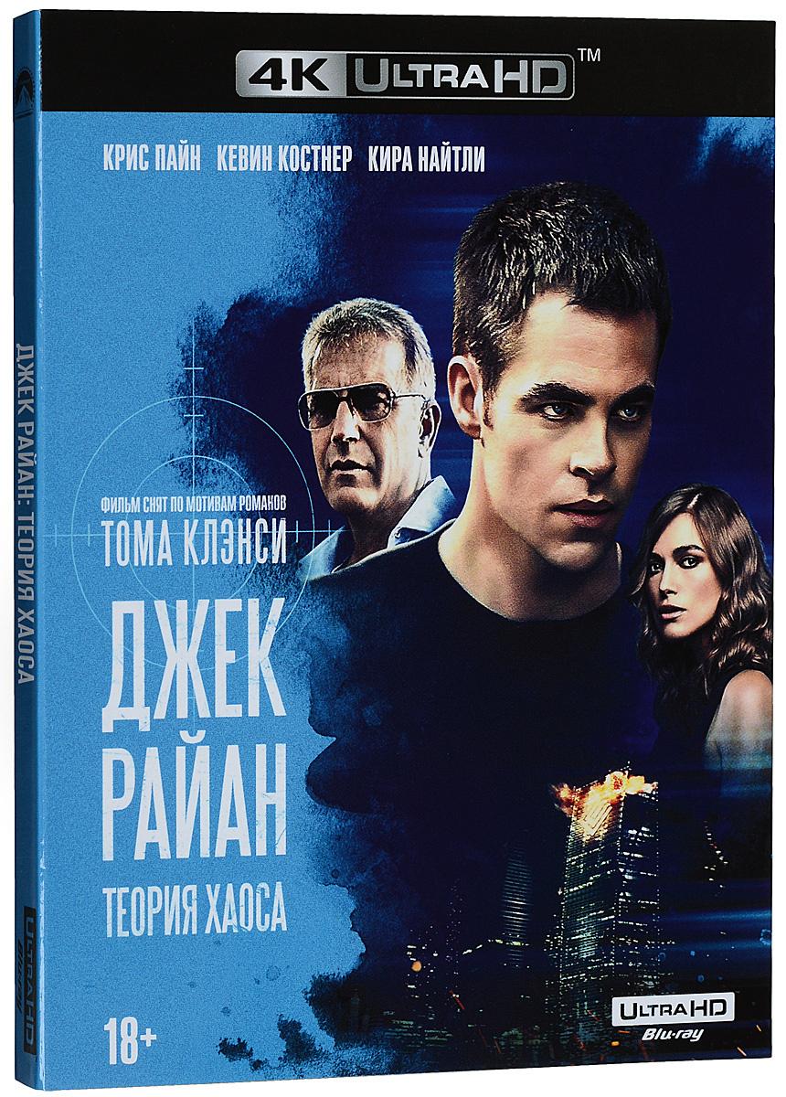 Джек Райан. Теория хаоса (4K UHD Blu-ray) #1