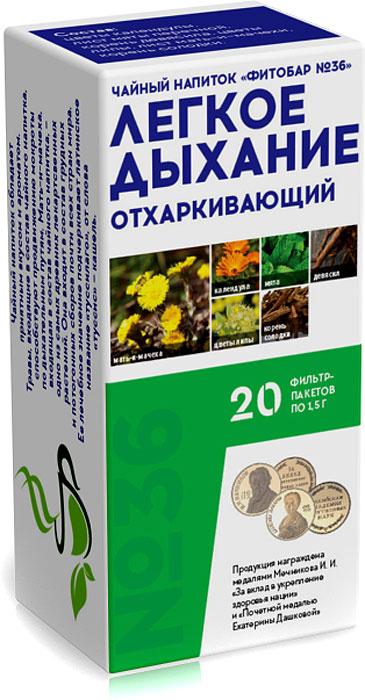 Фиточай Легкое дыхание №36 отхаркивающий Фитобар Чайный напиток, в пакетиках, 20 шт по 1,5 г  #1
