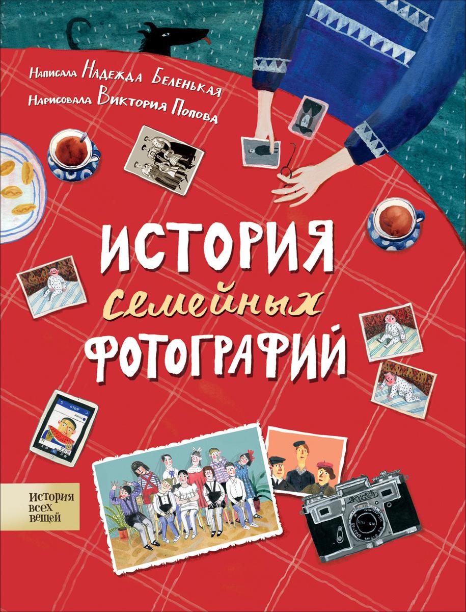 История семейных фотографий | Беленькая Наталья М. #1