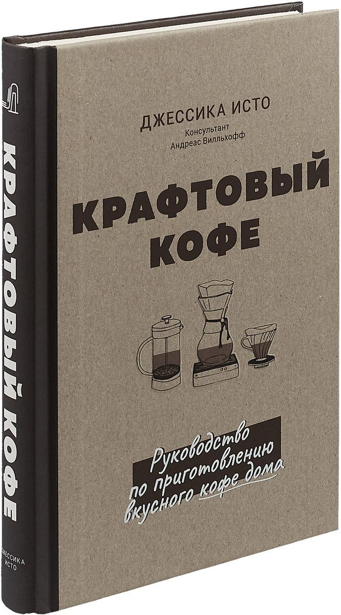 Крафтовый кофе. Руководство по приготовлению вкусного кофе дома   Исто Джессика  #1