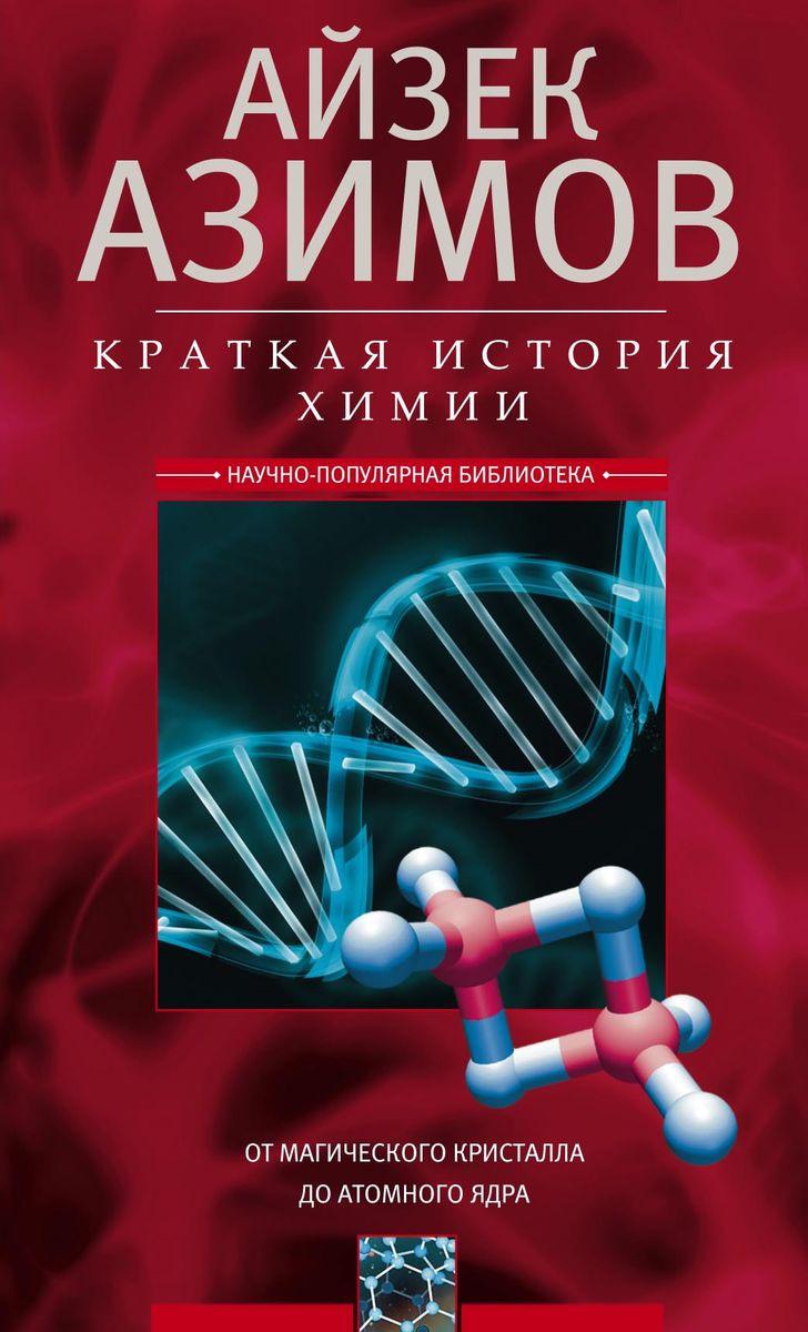 Краткая история химии. От магического кристалла до атомного ядра   Азимов Айзек  #1