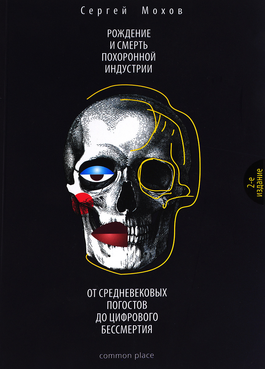 Рождение и смерть похоронной индустрии. От средневековых погостов до цифрового бессмертия | Мохов Сергей #1