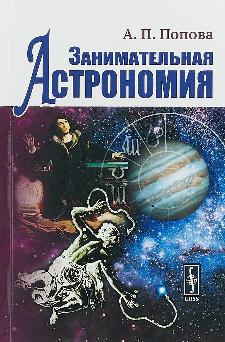 Занимательная астрономия | Попова А. П. #1