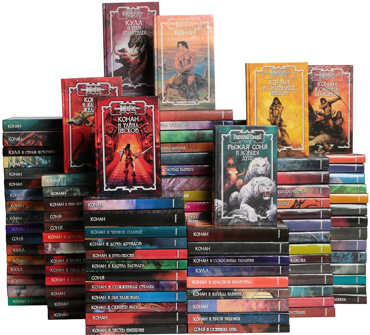 Сага о Конане. Рыжая Соня. Сага о Кулле (комплект из 142 книг). Уцененный товар  #1