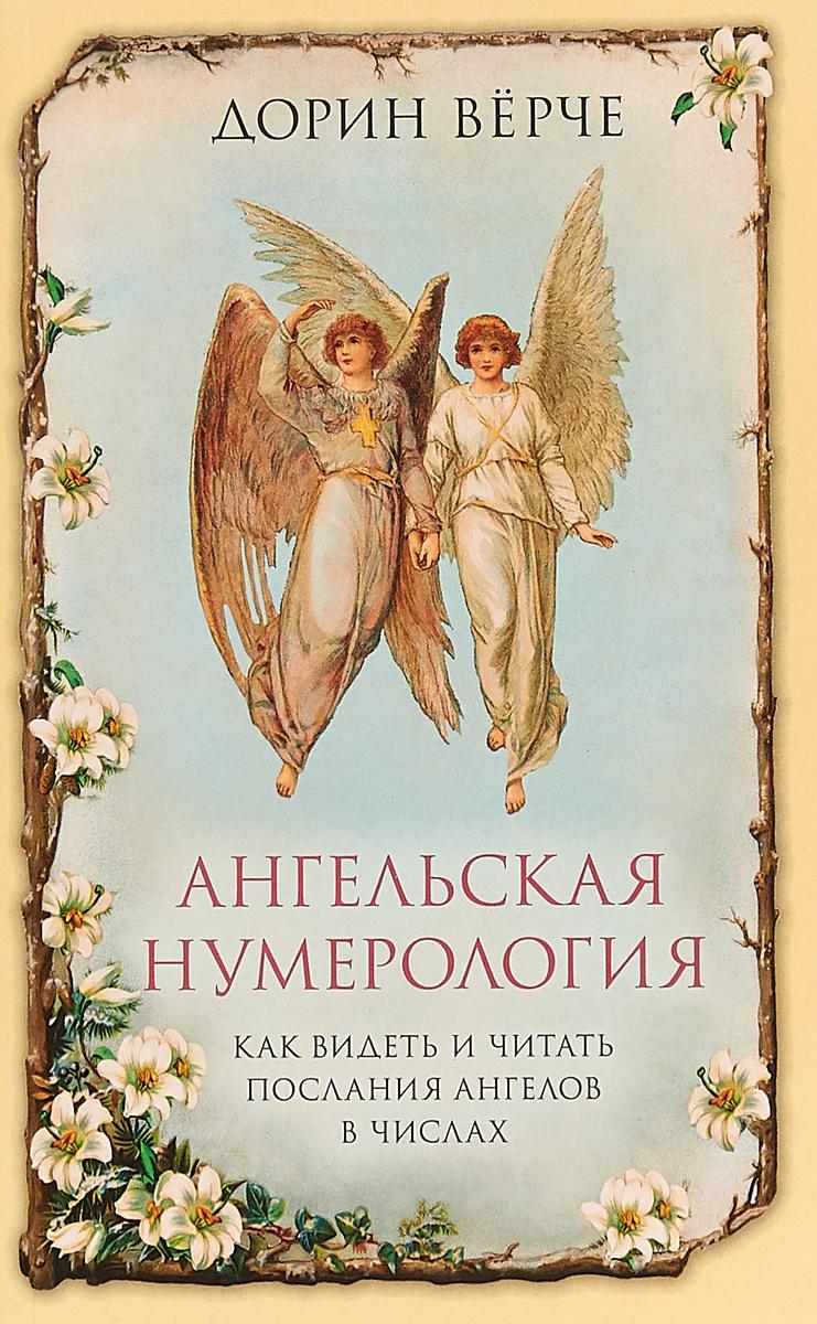 (2019)Ангельская нумерология. Как видеть и читать послания ангелов в числах / ANGEL NUMBERS 101 | Верче #1