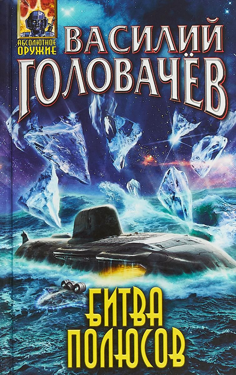 Битва полюсов   Головачёв Василий Васильевич #1