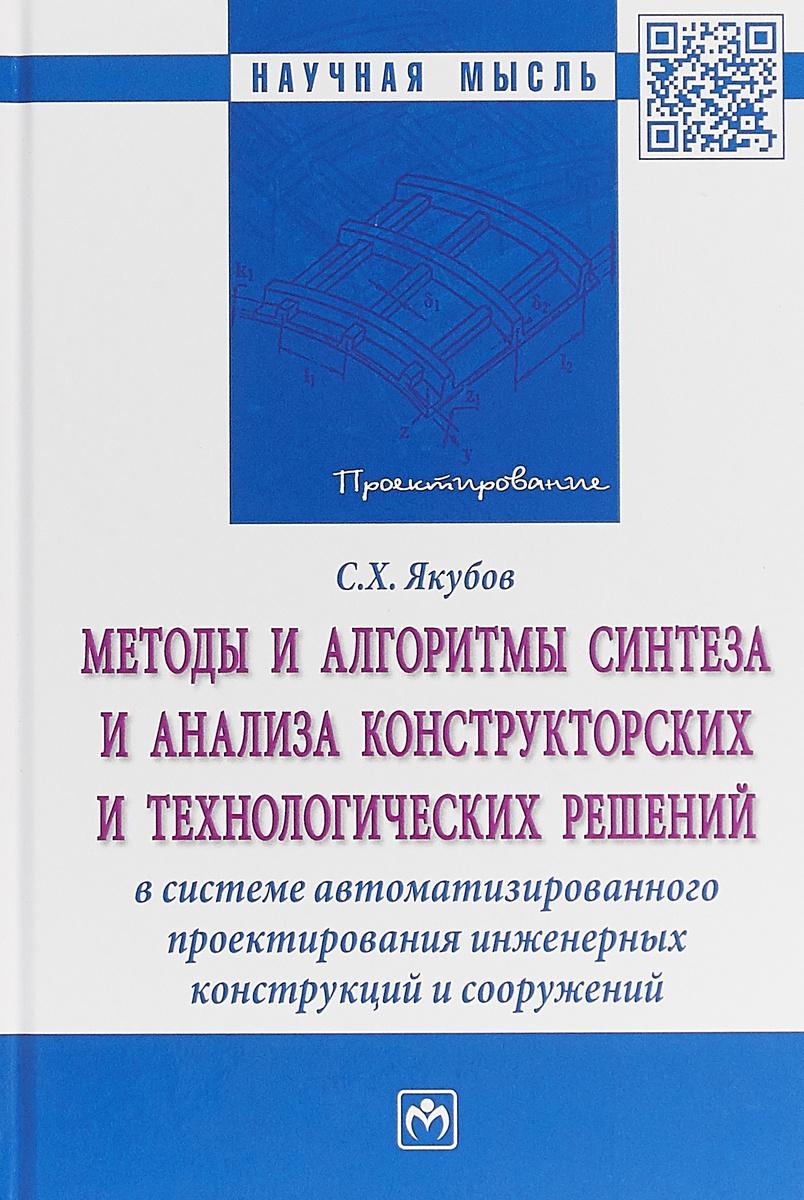 Методы и алгоритмы синтеза и анализа конструкторских и технологических решений в системе автоматизированного #1