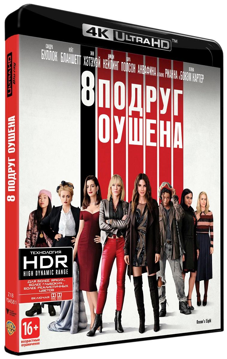 8 подруг Оушена (4K UHD Blu-ray) #1