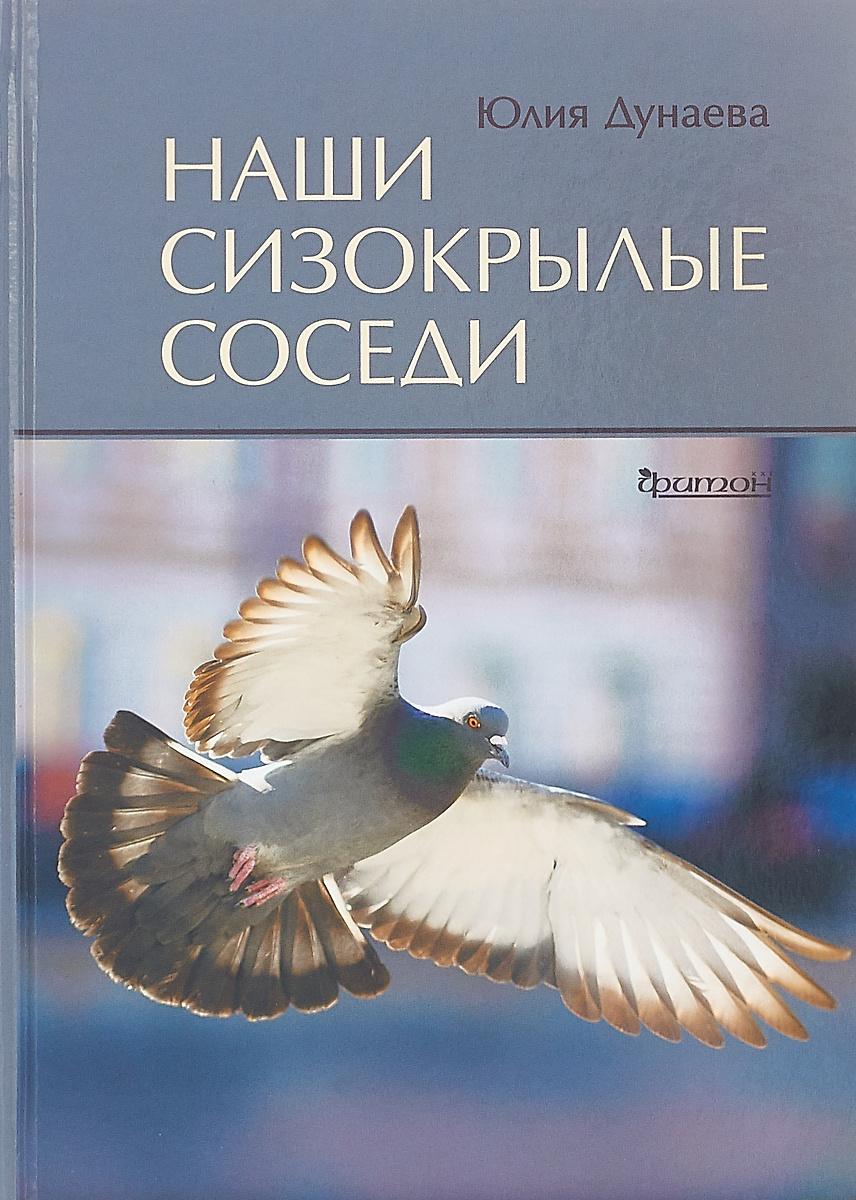 Наши сизокрылые соседи    Дунаева Юлия Александровна #1