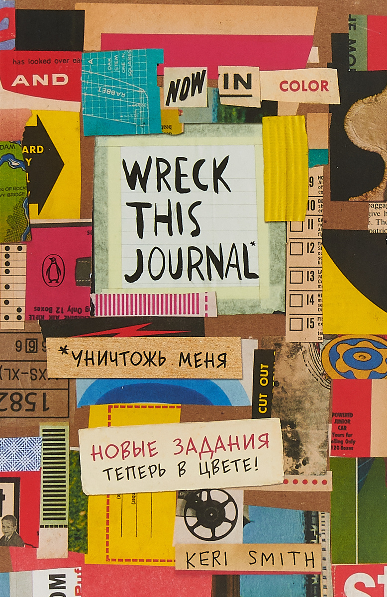 Цветной уничтожь меня. Блокнот с новыми заданиями (англ.назв. Wreck this journal) | Смит Кери  #1