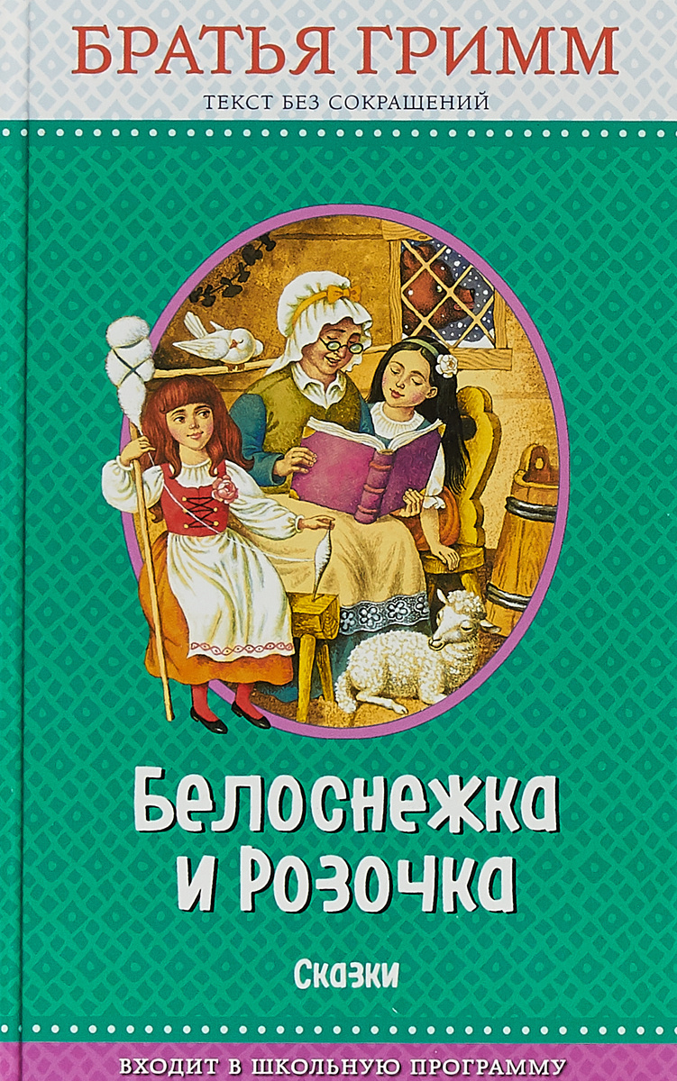 Белоснежка и Розочка: сказки (с крупными буквами, ил. И. Егунова) | Гримм Вильгельм  #1