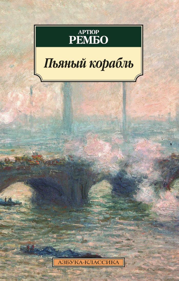 Пьяный корабль | Рембо Артюр #1