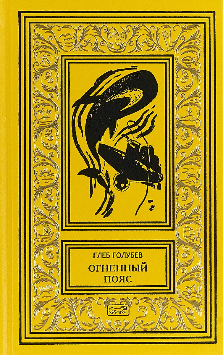 Огненный пояс | Голубев Глеб Николаевич #1