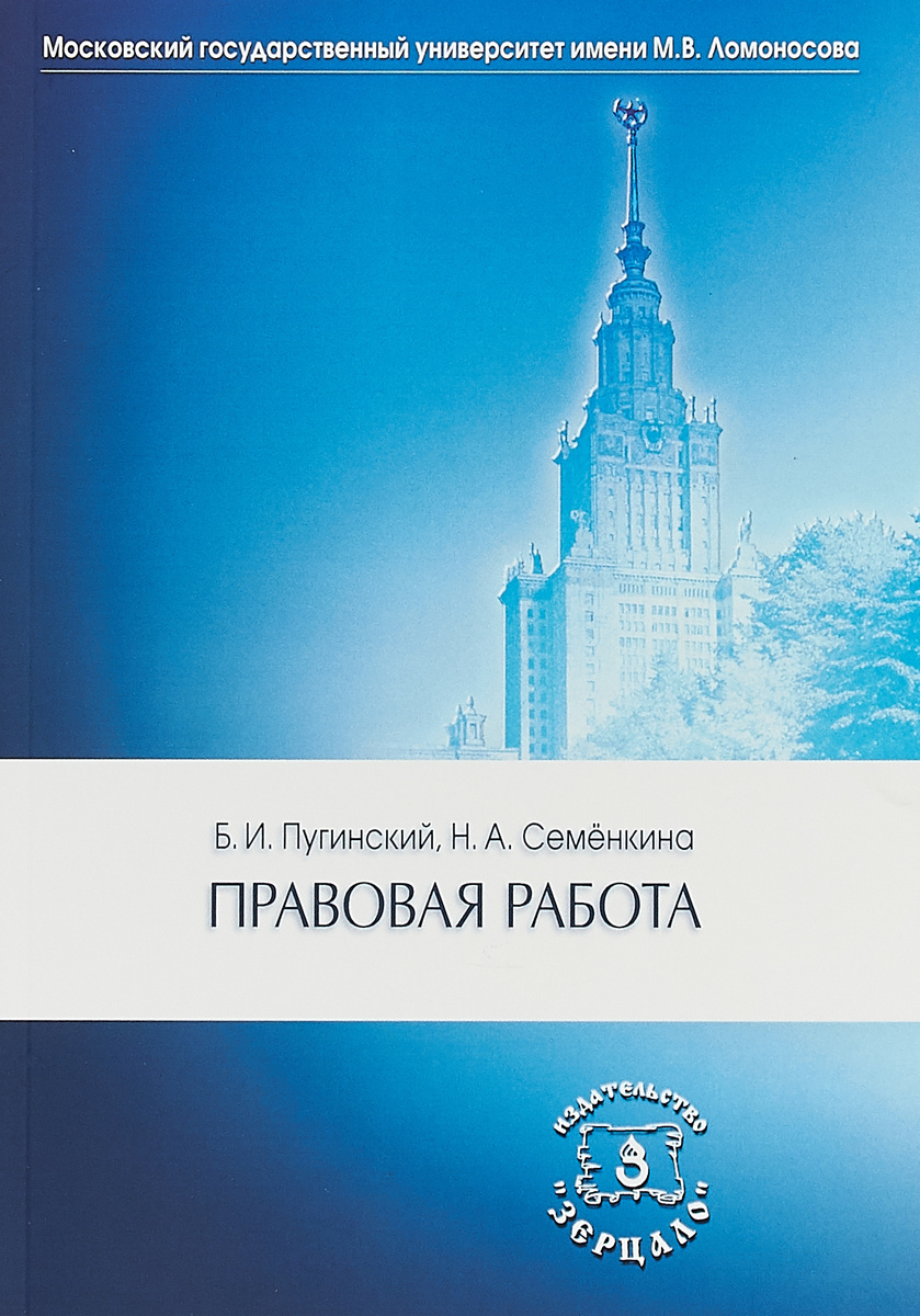 Правовая работа. Учебник | Пугинский Борис Иванович, Семенкина Н. А.  #1