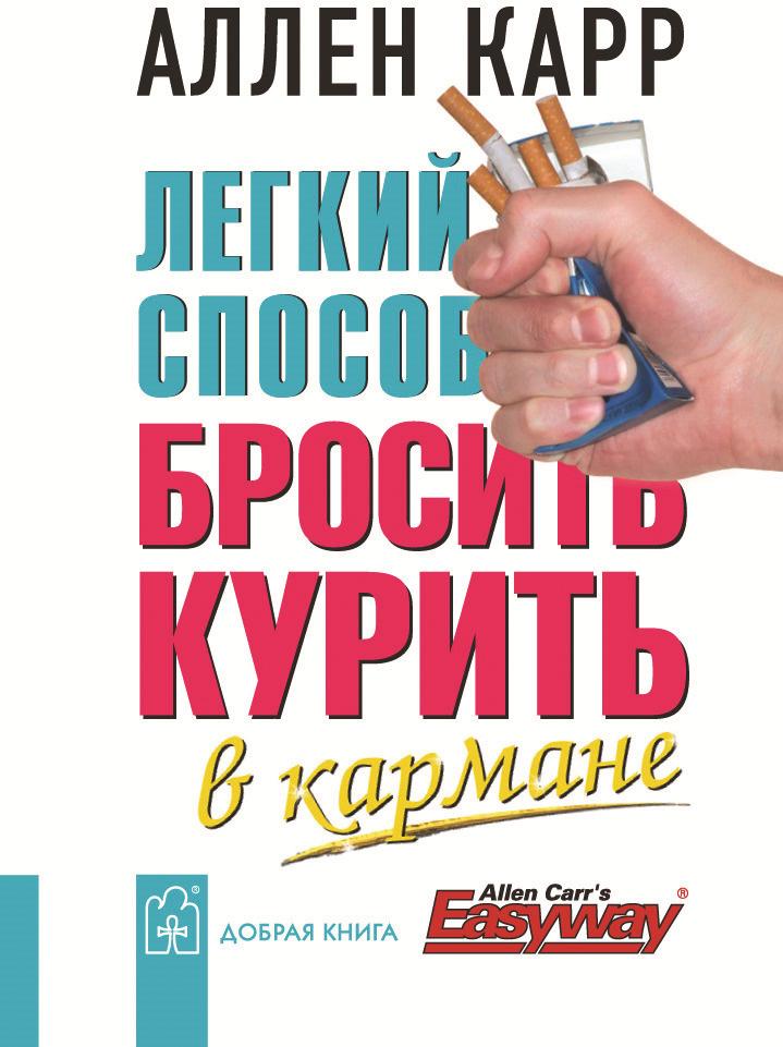 Легкий способ бросить курить. В кармане (миниатюрное издание) | Карр Аллен  #1