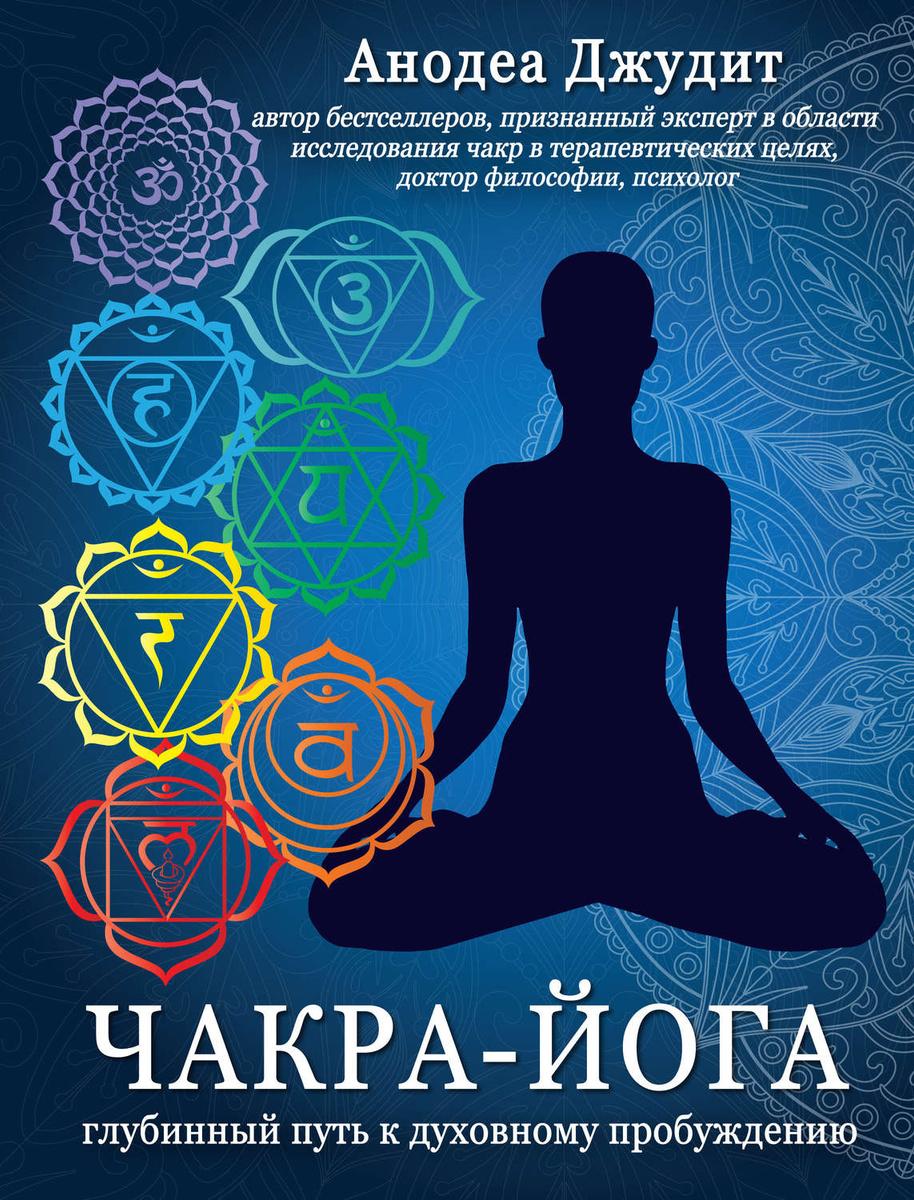 30b294cea2f7d Чакра-йога. Глубинный путь к духовному пробуждению — купить в интернет-магазине  OZON с быстрой доставкой