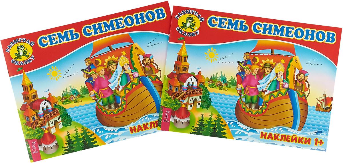 Семь Симеонов (комплект из 2-х книг) #1