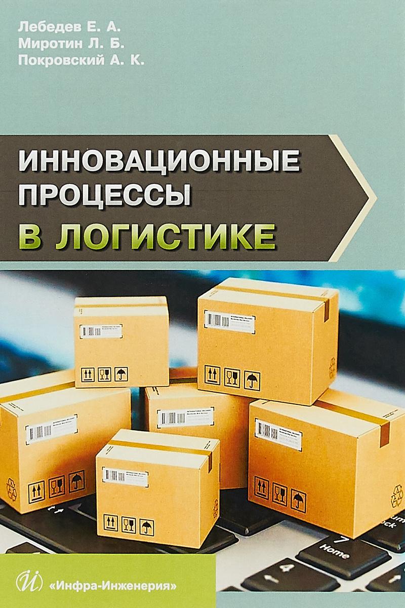 Инновационные процессы в логистике | Лебедев Евгений Александрович, Покровский Анатолий Константинович #1