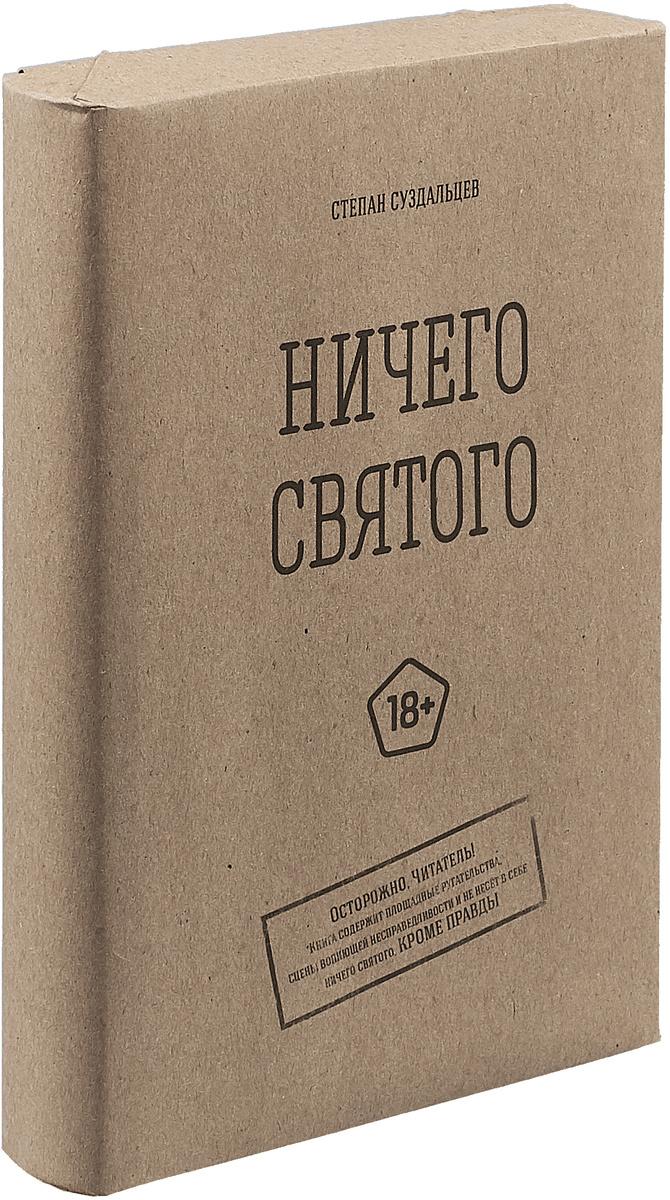 Ничего святого | Суздальцев Степан Алексеевич #1