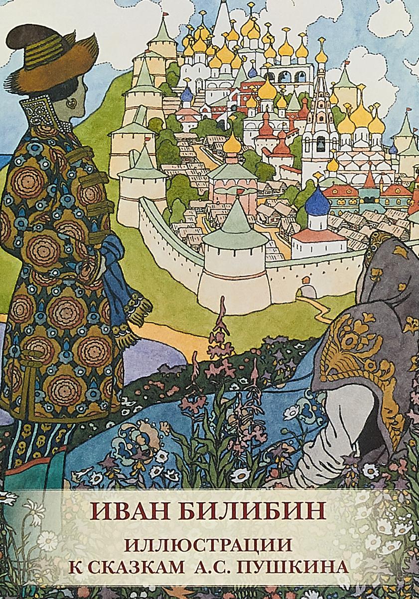 сборник русских сказок с иллюстрациями билибина этом