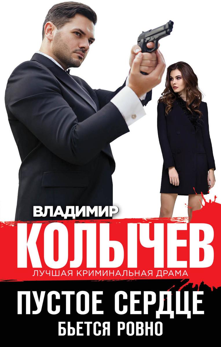 Пустое сердце бьется ровно   Колычев Владимир Григорьевич  #1