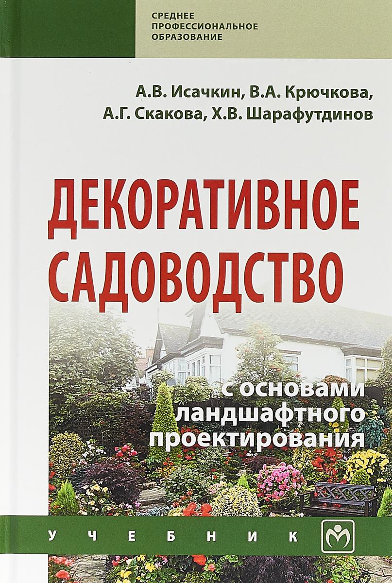 Декоративное садоводство с основами ландшафтного проектирования | Скакова Анна Генриховна, Крючкова Валентина #1