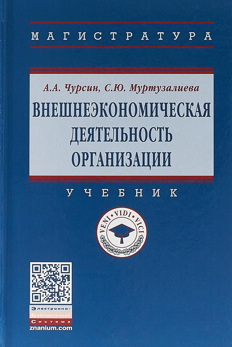 Внешнеэкономическая деятельность организации | Чурсин Александр Александрович, Муртузалиева Светлана #1