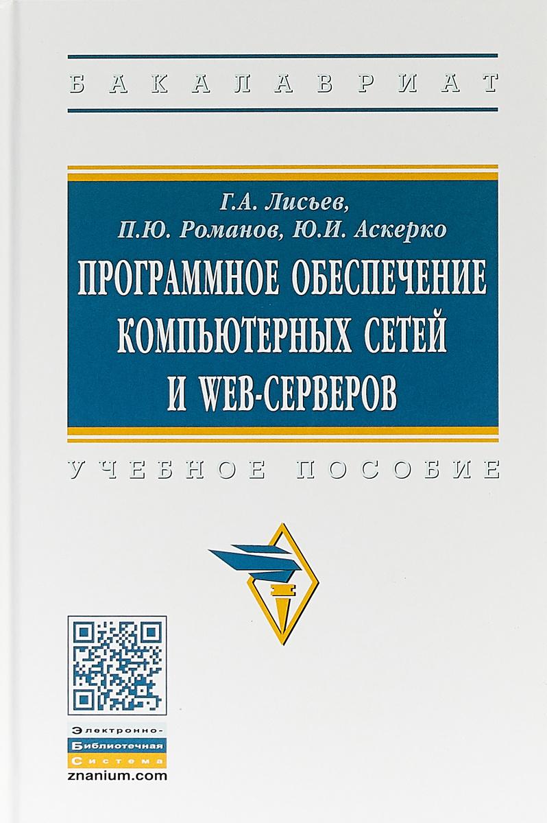 Программное обеспечение компьютерных сетей и web-серверов   Аскерко Юлия Ивановна, Лисьев Григорий Авенирович #1