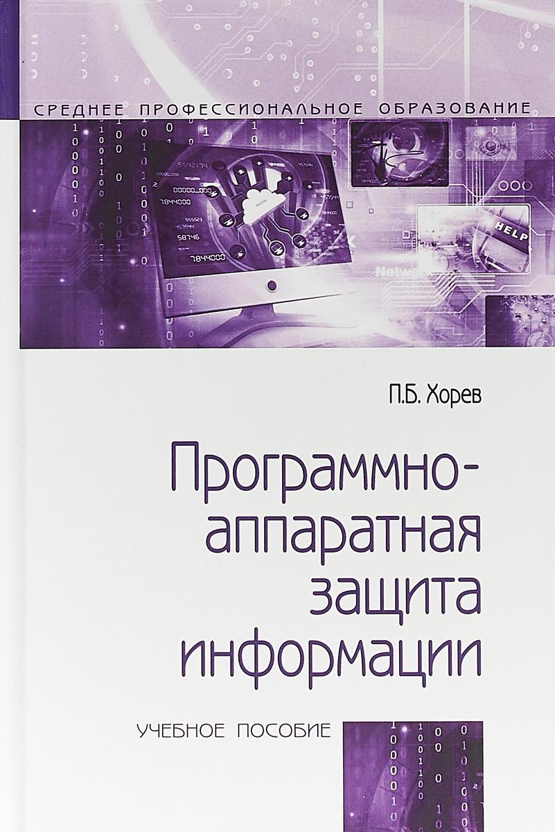 Программно-аппаратная защита информации   Хорев Павел Борисович  #1
