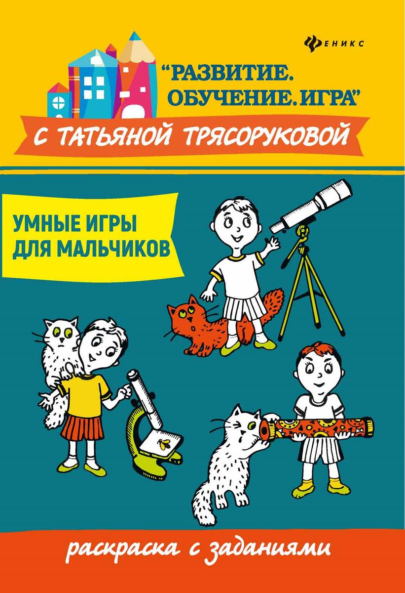 Умные игры для мальчиков. Раскраска с заданиями | Трясорукова Татьяна Петровна  #1