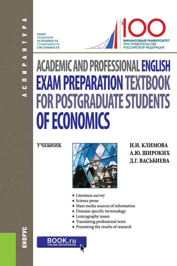 Academic and Professional English. Exam Preparation Textbook for postgraduate students of Economics. #1