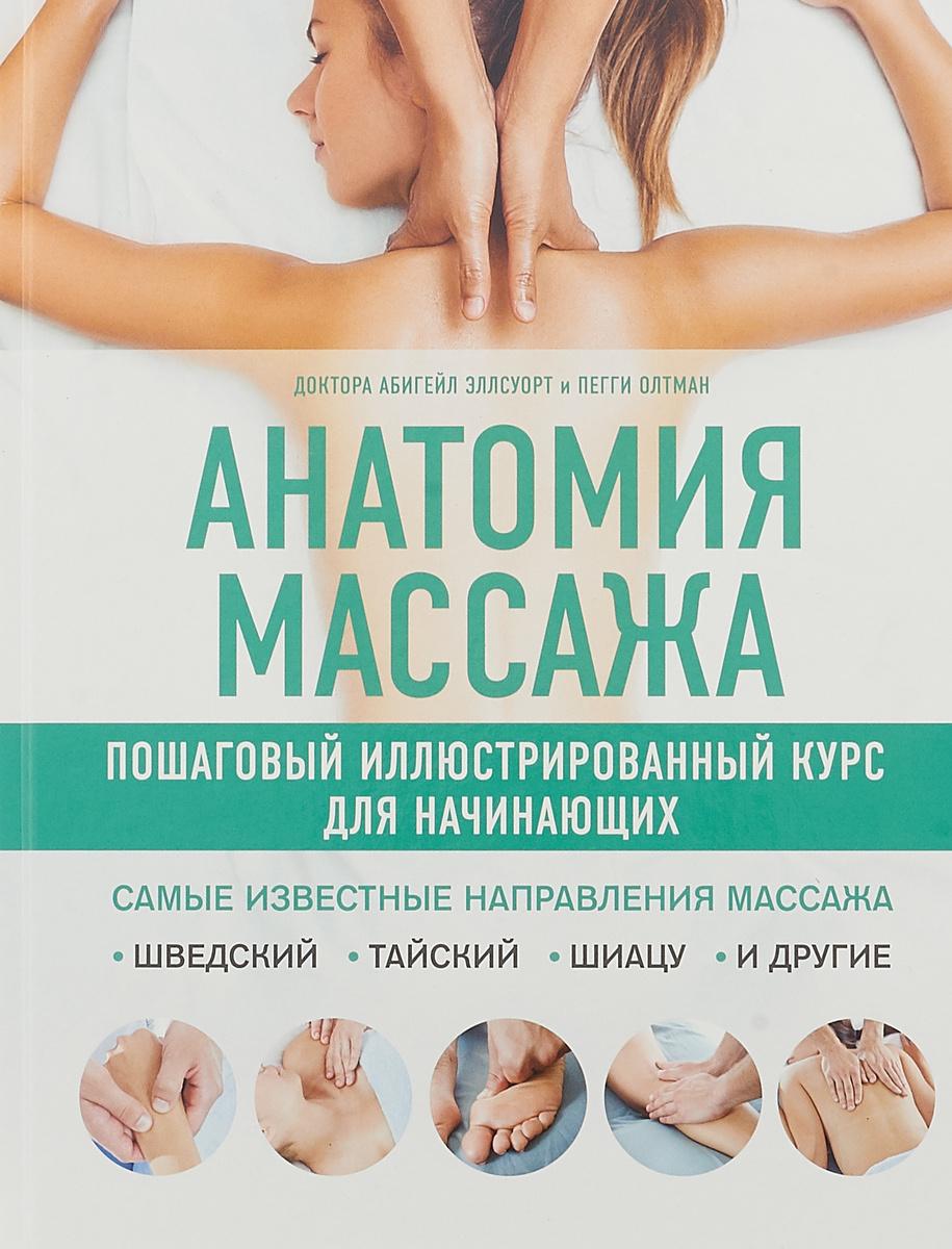 Анатомия массажа. Пошаговый иллюстрированный курс для начинающих   Эллсуорт Абигейл  #1