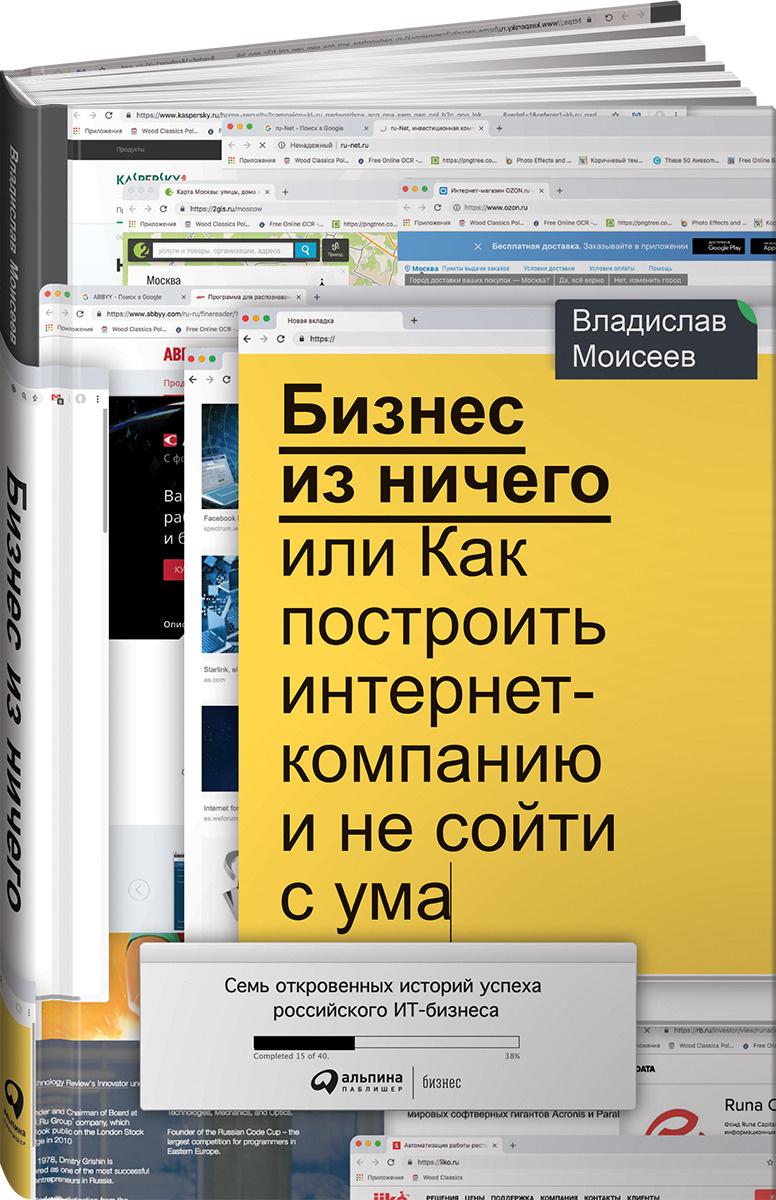 Бизнес из ничего, или Как построить интернет-компанию и не сойти с ума   Моисеев Владислав  #1