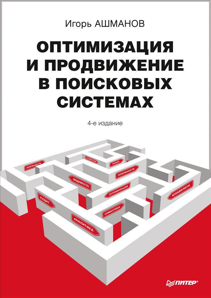 Оптимизация и продвижение в поисковых системах | Ашманов Игорь Станиславович  #1
