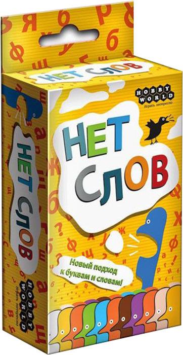 Hobby World Настольная игра Нет слов #1