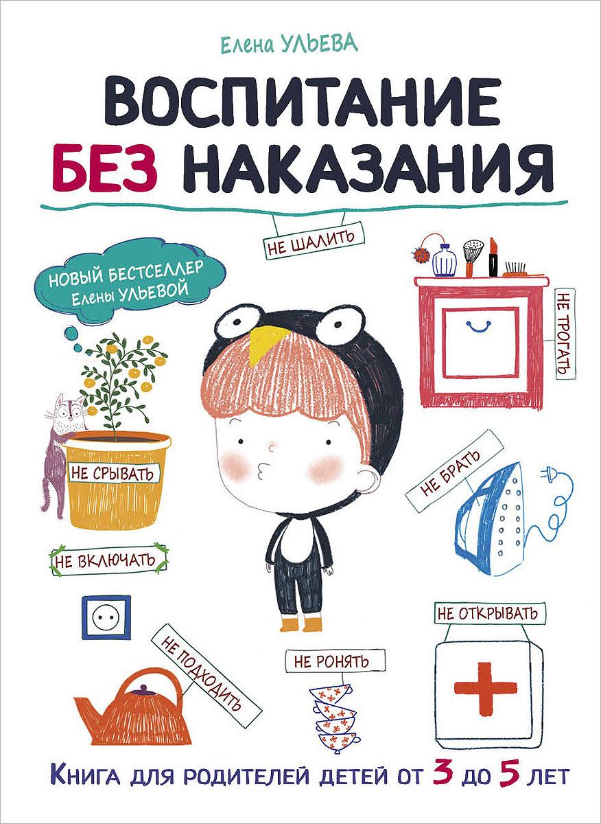 Воспитания с любовью. Воспитания без наказания | Ульева Елена Александровна  #1
