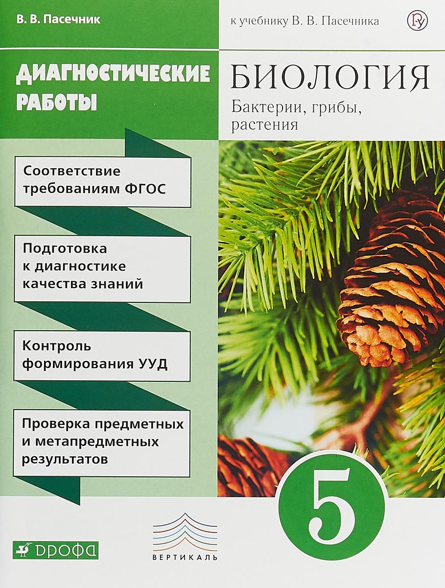 Биология. 5 класс. Бактерии, грибы, растения. Диагностические работы к учебнику В.В. Пасечника | Пасечник #1
