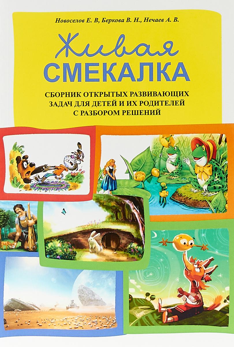 Живая смекалка. Сборник открытых развивающих задач для детей и их родителей с разбором решений | Новоселов #1