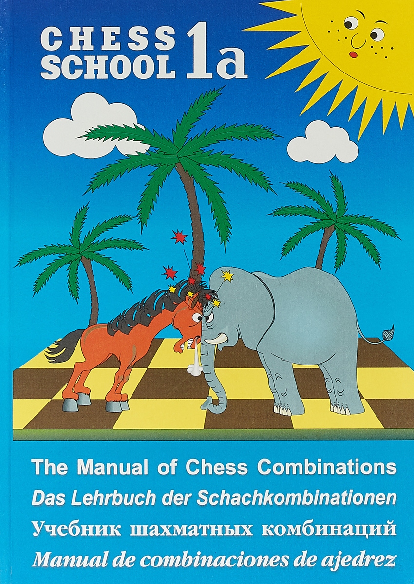 Учебник шахматных комбинаций. Chess School 1a | Иващенко Сергей  #1
