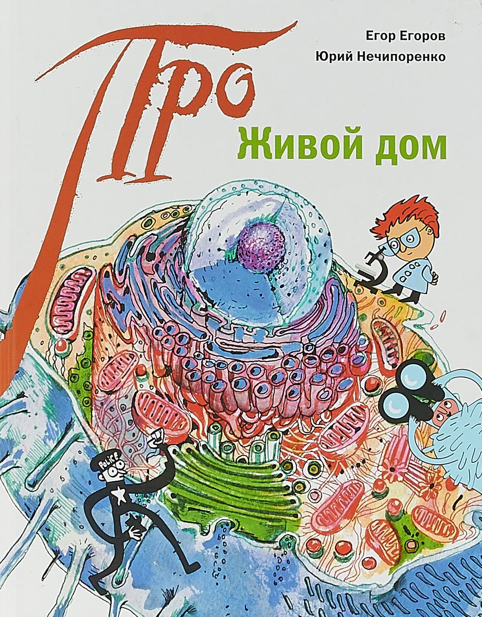 Живой дом | Егоров Егор, Нечипоренко Юрий Дмитриевич #1
