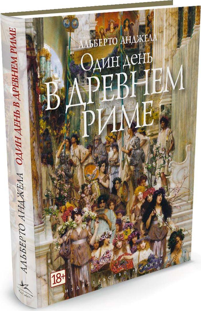 Один день в древнем Риме. Повседневная жизнь, тайны и курьезы | Анджела Альберто  #1