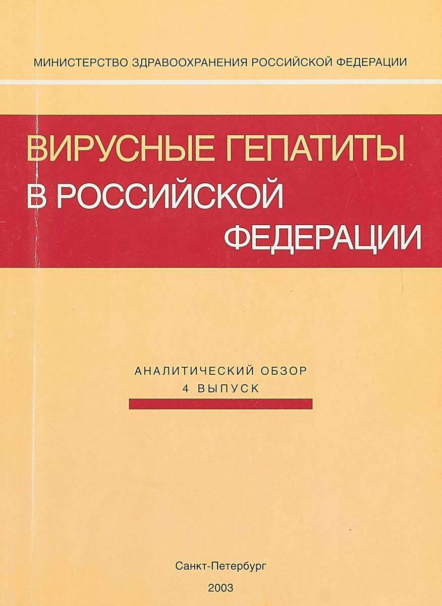 Вирусные гепатиты в Российской Федерации. Аналитический обзор. 4 выпуск  #1