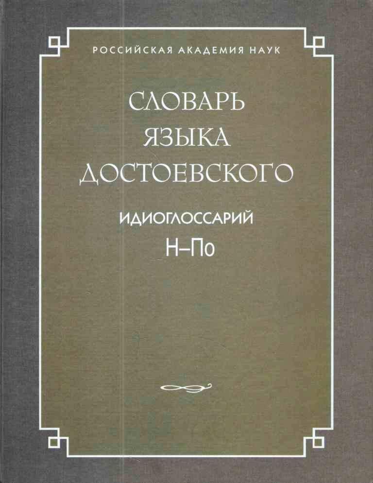 Словарь языка Достоевского. Идиоглоссарий. Н-По #1